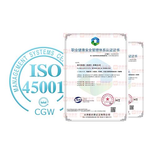 ISO45001职工健康认证
