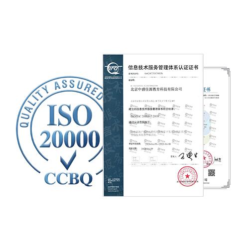 ISO20000信息技术认证