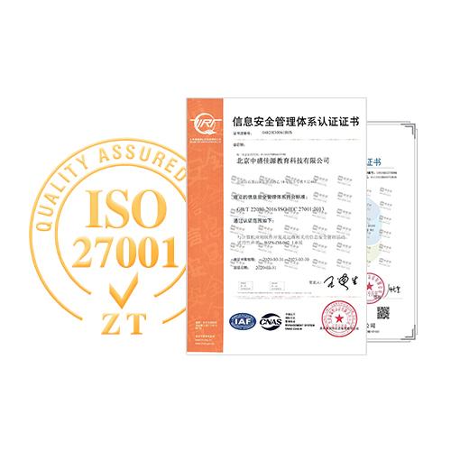 ISO27001信息安全认证